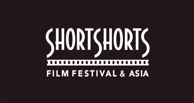 ショートフィルムの総合ブランド「SHORTSHORTS」